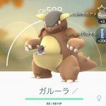【ポケモンGO】2017年11月26日(日)10時から48時間限定でオーストラリア限定のガルーラがに日本でも出現中!さっそくゲットしてきた!