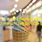 【タイ情報】バンコクのターミナル21内にあるChaTraMueでタイ紅茶とジャスミンのソフトクリームを食べてみた! #AmazingThailand #LoveThailand