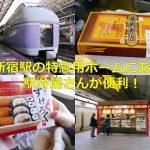 新宿駅の特急スーパーあずさ、あずさ、かいじが出発するホーム(9番線、10番線)にある駅弁屋さんが便利!