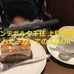 千住大橋駅前のポンテポルタ千住内にある上島珈琲店はベビーカーOKなカフェ #育児