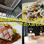 長野県上諏訪温泉にある「くらすわ」は美味しいレストランで食事もできる複合施設 ベビーカーでの入店もOKですよ #育児