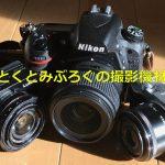 とくとみぶろぐの撮影機材(Nikon D750、Nikon 1 J5、Panasonic LUMIX LX-100など)