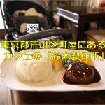 東京都荒川区町屋にあるカフェの「鈴木製作所」のランチは800円でとってもお得で美味しい!ベビーカーでの入店もOKですよ #地域ブログ #育児 #荒川区