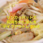 リンガーハットで長崎ちゃんぽんと野菜たっぷり皿うどんをテイクアウトしてみた