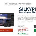 RAW現像ソフトのSILKYPIX Developer Studio Pro8及びSILKYPIX Developer Studio 8がキャンペーン特別価格で販売中(2018年1月31日(水)まで)
