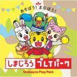 2018年3月より東京、愛知、岡山、鹿児島、大阪、群馬、三重の全国8箇所で移動型テーマパーク「しまじろうプレイパーク」が開催!