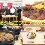 房総ジビエフェア2018冬が2018年1月26日(金)から2月25日(日)まで千葉県内、東京都内の全47店ので開催 イノシシやシカなどが美味しく食べられます!