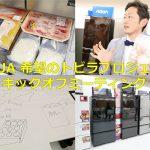 AQUA 希望のトビラプロジェクトのキックオフミーティングで冷凍王子こと西川剛史さんから食品冷凍のコツを教わってきた #AQUA #希望のトビラ