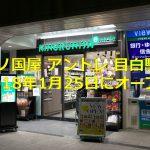 紀ノ国屋 アントレ 目白駅店が2018年1月25日にオープン #地域ブログ