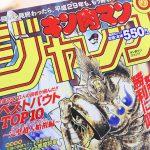 「キン肉マン」の完璧超人始祖編のベストバウトトップ10が収録された「キン肉マン ジャンプ」が発売中!