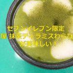 セブンイレブン限定の「井村屋 抹茶ティラミスわらびもち」が美味しい! #セブンスイーツアンバサダー