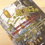 平成30年(2018年)2月10日(土)から18日(日)まで文京区千駄木にあるぎゃらりーKnulpにて「わたしの好きな商店街」展が開催 とくとみ撮影の写真が展示されます! #地域ブログ