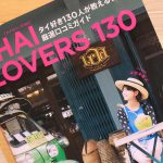 『「THAI LOVERS 130」 タイ好き130人が教える! 厳選口コミガイド』を読んでタイへの旅をイメージしよう とくとみお勧めのタイの観光スポットも紹介します