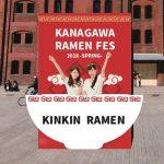 KANAGAWAラーメンフェス 2018 – SPRING -が横浜赤レンガ倉庫イベント広場にて2018年3月17日(土)から18日(日)まで開催