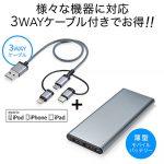 サンワサプライよりLightning、USB Type C、microUSB接続にケーブル1本で対応できる3in1ケーブル付きのモバイルバッテリー「700-BTL031GY」が発売開始