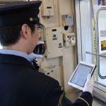 2018年3月17日(土)から東京メトロ千代田線でiPadを用いた車掌による案内がスタート 2018年度中に全線で導入完了予定