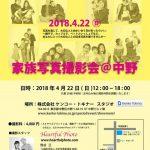 Heartful Photoによる家族写真撮影会が2018年4月22日(日)に開催 4000円でプロに写真を撮ってもらえます