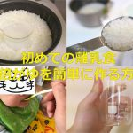 初めての離乳食 10倍がゆを簡単に作る方法 #育児