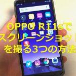 OPPO R11sでスクリーンショットを撮る3つの方法 #撮らずにはいられない #OPPOカメラフォン