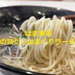 はま寿司の春の旨だしはまぐりラーメンが回転寿司チェーン店のラーメンとは思えない美味しさだった!(写真はOPPO R11sで撮影) #撮らずにはいられない #OPPOカメラフォン
