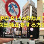 OPPO R11sのカメラで露出補正をする方法  #撮らずにはいられない #OPPOカメラフォン