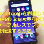 Bluetoothを利用してOPPO R11sからPCにケーブルレスでファイルを転送する方法 #撮らずにはいられない #OPPOカメラフォン