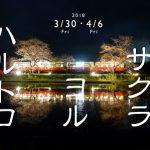 2018年3月30日(金)、4月6日(金)の2日間、小湊鐵道で里山トロッコ夜桜列車が運行