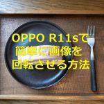 OPPO R11sで簡単に画像を回転させる方法 #撮らずにはいられない #OPPOカメラフォン