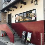 2018年3月20日(火)、東京都荒川区町屋にカド珈琲がオープン! #地域ブログ #荒川区