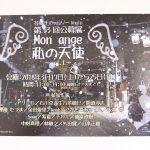 平成30年(2018年)3月17日(土)から25日(日)まで文京区千駄木にあるぎゃらりーKnulpにて「Mon ange 私の天使 ~vol.1~」展が開催 とくとみ撮影の写真が展示されます! #地域ブログ