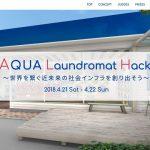 2018年4月21日(土)22日(日)に開催されるデジタルハリウッド×AQUAによるコインランドリーサービスについてのハッカソン「AQUA Laundromat Hack!」の参加者募集中 優勝賞金は50万円!