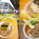 関東鉄道常総線に乗って茨城県の常総市、下妻市、筑西市の美味しいラーメンを巡るブロガーツアーに参加してきた! #こでらん麺常総線ツアー #常総線北側3市沿線PRブロガーツアー