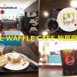 R.L WAFFLE CAFE(エール・エル ワッフル カフェ)秋葉原店は北欧調のおしゃれなカフェ ドリンクにプラス100円のワッフルケーキセットがお得