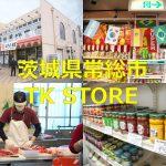 外国人がたくさん暮らす常総市で異文化体験できるスーパー 水海道駅前のTK STOREに潜入してみた #こでらん麺常総線ツアー #常総線北側3市沿線PRブロガーツアー