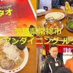 茨城県常総市、関東鉄道常総線水海道駅前にある「アジアンダイニング ルタオ」はカレーもラーメンも最高の美味しい! #こでらん麺常総線ツアー #常総線北側3市沿線PRブロガーツアー