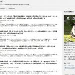 東京都荒川区の地域密着情報を発信するサイト「荒川区のはなし」をスタートさせました! #地域ブログ #荒川区 #荒川区のはなし