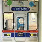 京成線の千住大橋のガード下にある千住大橋歯科が完全に鉄オタ向けの外観なのが面白い!