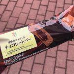セブンイレブンの芳醇生チョコ入りチョコレートバーが最初から最後までチョコ尽くしなチョコ好きにはたまらないアイスだった #セブンスイーツアンバサダー #ドリームセブンスイーツアンバサダー