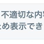 Twitterで「不適切な内容が含まれている可能性」と判断されたツイートを表示させる方法