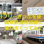 常総線一日フリーきっぷを使って関東鉄道常総線に乗りまくってみた! #こでらん麺常総線ツアー #常総線北側3市沿線PRブロガーツアー