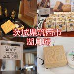 下館で和菓子を食べるならここ!茨城県筑西市にある湖月庵の館最中が最高に美味しかった! #こでらん麺常総線ツアー #常総線北側3市沿線PRブロガーツアー