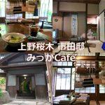 台東区上野桜木の市田邸で開催されている「みっかCafe」はカフェとアートの最高に楽しいイベントだった