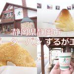 静岡県静岡市にある「ピーターパン するが工房」で購入した安倍川もちべーのモチモチ感が最高だった!
