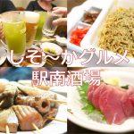 静岡のローカルグルメがこれでもかと味わえる「しぞ~かグルメ 駅南酒場」 忍者チャレンジもあるよ