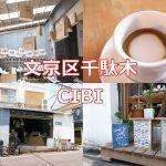 東京都文京区千駄木にあるカフェのCIBIで外国人観光客に囲まれながらロングマキアートを飲んでみた #地域ブログ #千駄木