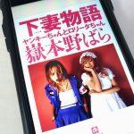 ロリータとヤンキーのど真ん中な青春小説が心地良い読後感をもたらす「下妻物語」