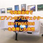 エプソンのホームプロジェクター EH-TW5650Sを写真展会場で使用した感想 #エプソンのホームプロジェクター #dreamio