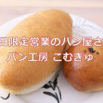 東京都台東区谷中にある土日限定営業のパン屋さん「パン工房 こむぎゅ」でコッペパンとあんぱんを購入してみた #地域ブログ #谷中