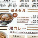 吉野家で鶏すき丼をテイクアウトしてみたら、15分後に食べてもあの美味しさは変わらなかった話 #吉野家 #吉野家こだわりのとりすきどん