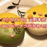 ことりカフェ上野本店で「イクミママのどうぶつドーナツ」のオカメインコとセキセイインコをテイクアウトしてみた #地域ブログ